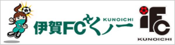 伊賀FC くノ一三重