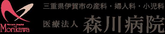 三重県伊賀市の産科・婦人科・小児科 | 医療法人 森川病院